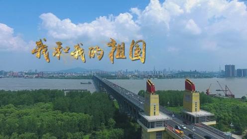 江苏南京长江大桥 我和我的祖国 快闪