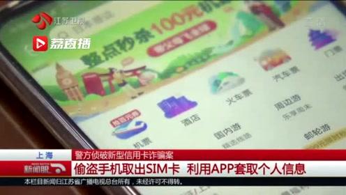 警惕新型诈骗方式:设置了开机密码,手机被偷后却仍被盗刷信用卡