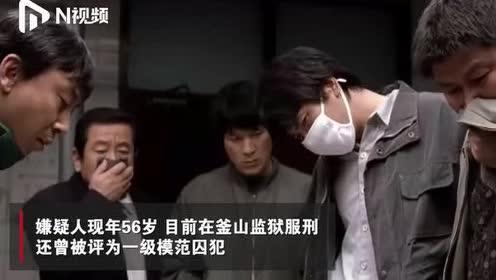 韩国华城连环杀人案:嫌犯与3件证物DNA一致,曾被评模范囚犯