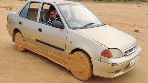 老外用胶带把汽车轮胎绑住,一脚油门下去,场面失去控制!