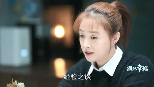 《遇见幸福》蒋欣刘孜飚演技,收放自如,好有画面感