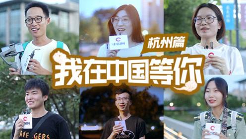 我在中国等你:西子湖畔,天堂硅谷,刷新你的杭州印象