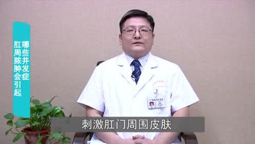 专家告诉你肛周脓肿会引起哪些并发症,以及相关注意事项