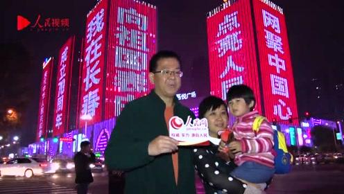 """点亮长春 我爱你中国!""""向祖国表白""""灯光秀精彩上演"""