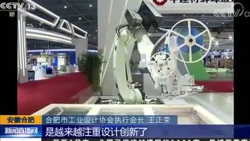 安徽合肥 世界制造业大会开幕