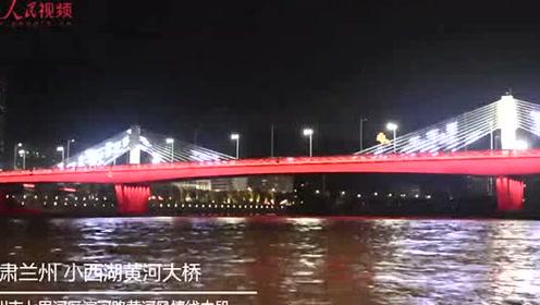 """""""向祖国表白"""":兰州小西湖黄河大桥点亮""""人民红"""""""