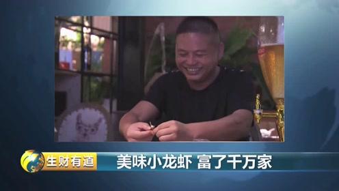 安徽滁州小龙虾 半年产值30亿 美味小龙虾富了千万家