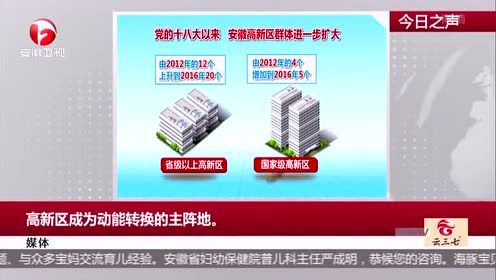 媒体:高新区成为动能转换的主阵地