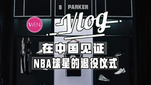 在中国参加一场NBA球星的退役仪式?这场面真的惊到我了!