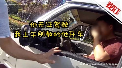 """民警拦停面包车 前车驾驶员跑来""""举报"""":他无证驾驶 我刚教的"""