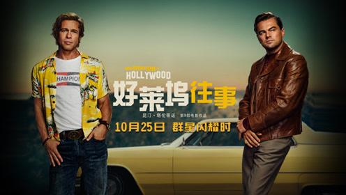 """电影《好莱坞往事》定档10月25日 昆汀致敬好莱坞""""黄金时代"""""""