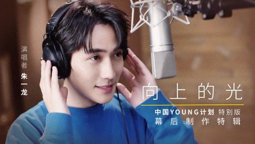 中国YOUNG计划特别版《向上的光》录制花絮听朱一龙内心独白