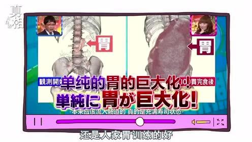 大胃王的胃究竟能撑到多大?从胸到屁股都是胃!