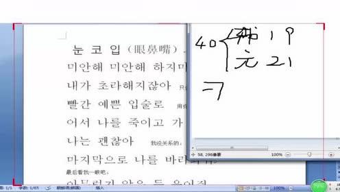韩语入门从零开始学韩语1
