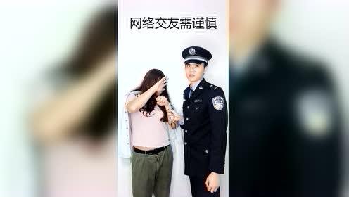 顺德警察为了宣传化身女装大佬,这个片子告诉我们网恋有风险哈哈