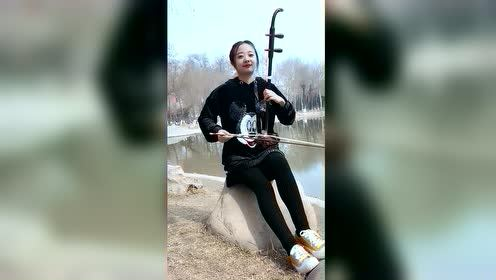 美女二胡《北国之春》,真好听!