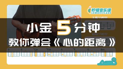 5分钟快速教学系列《心的距离》陈奕迅 尤克里里快速弹唱教学