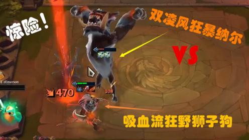 LOL云顶之弈:吸血流狮子狗VS双凌风纳尔,这场你赌谁赢?