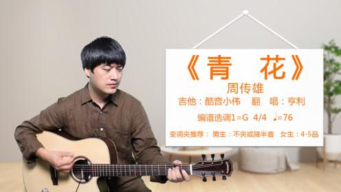周传雄《青花》酷音小伟吉他弹唱教学吉他自学教程