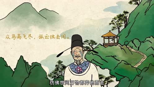 语文大师 独坐敬亭山——唐  李白