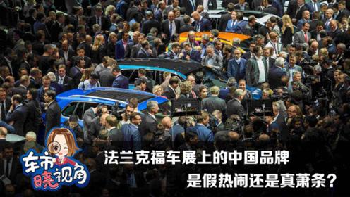 法兰克福车展上的中国品牌,是假热闹还是真萧条?