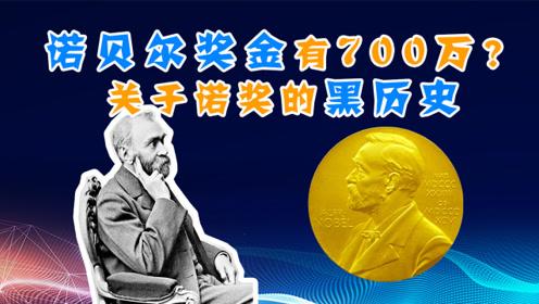 诺贝尔奖金700万!钱会花完吗?你不知道的诺奖黑历史