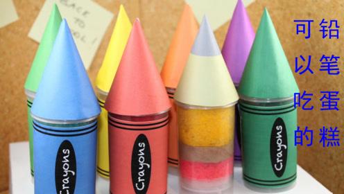 """能吃的""""彩色铅笔套装"""",原来是创意翻糖蛋糕?快做一个给女儿吧"""