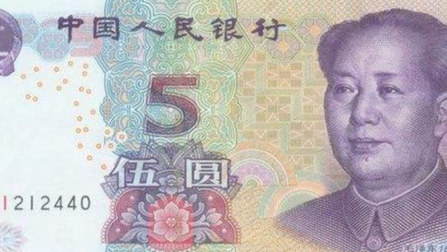 """5元人民币上,如果出现这""""两个字母"""",一张能卖到450元!"""