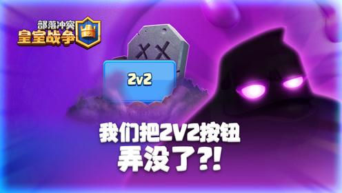 皇室TV:2v2按钮不见了?!