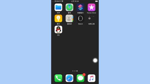 iPhone 无需越狱就能隐藏Dock栏,iOS13系统专用