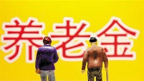 人社部通知:退休中人养老得到政策启动!10月1日将开始补发