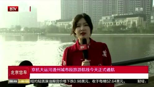 京杭大运河通州城市段旅游航线今天正式通航