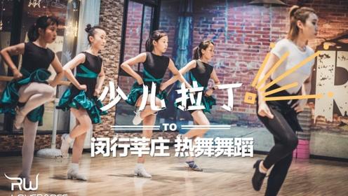 闵行莘庄春申专业学舞蹈学跳舞 热舞舞蹈莘庄店 少儿拉丁牛仔舞