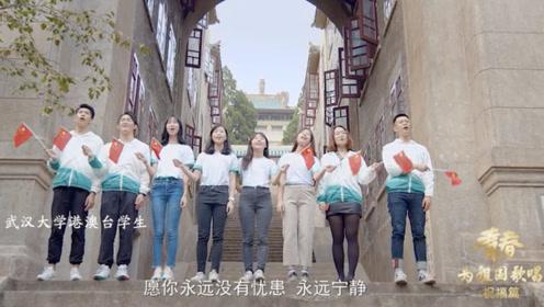 青春为祖国歌唱,武汉大学倾情唱响《今天是你的生日》