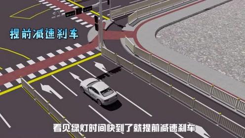 后轮刚过线黄灯就变红灯,是走还是停?终于明白了