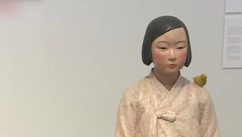 """被叫停65天后 韩国""""慰安妇""""少女像在日本重新展出"""