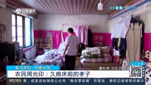 #看见美好点睛中国#农民周光印:久病床前的孝子