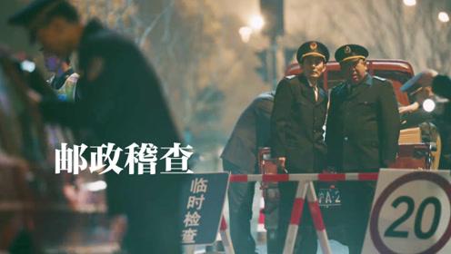 """《在远方》小课堂:姚远等小快递员为何害怕""""邮政稽查"""""""