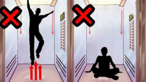 电梯事故下坠时,最后一瞬跳起来能救命吗?正确自救方法是什么?