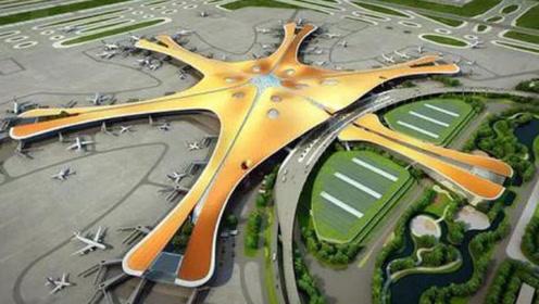中国速度又添实例,3年建成世界上最大的机场,网友:不愧是中国