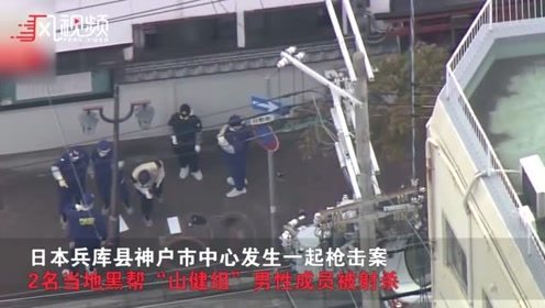 日本黑帮爆发火拼 68岁山口组枪手当警察面杀2人