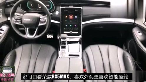 家门口看荣威RX5MAX,外观时尚动感,车内期待的智能座舱,喜欢