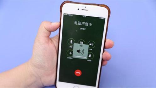 手机音量太小了?试试打开这个开关,声音放大一倍变清晰,涨知识