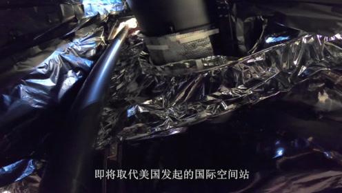 空间站将被中国取代,美宇航局发令,限期30天提交登月方案