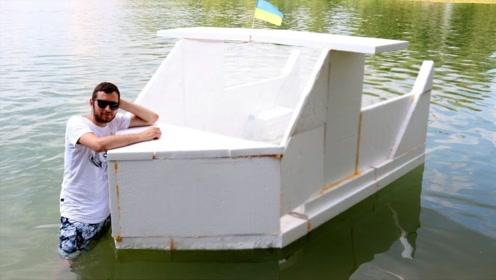 外国小哥用泡沫板造船,真的能在水上行驶吗?网友:用的什么胶水