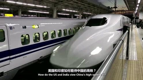 美国人如何看待中国的高铁:我们永远也赶不上中国