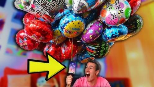 小伙亲自测试,多少个气球能吊起一部手机,网友:看手机不用举了