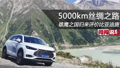 5000km丝绸之路 雄鹰之国归来评价比亚迪唐