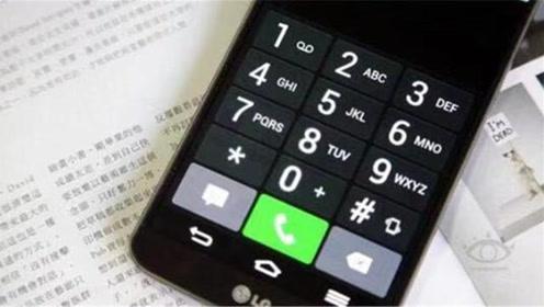 手机拨号键隐藏3个功能,我也是才知道,卖手机的绝对不会告诉你