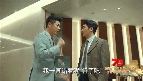 《激荡》陆江涛被林霞羞辱,陆海波:本来就是你错在先!